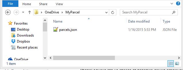 Файл данных на сервере OneDrive